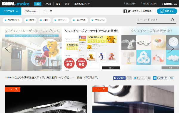 DMM.com、3D プリンタを使った「ものづくり」情報サイトを公開