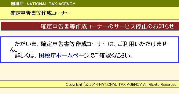 国税庁、Web サイトが一部停止、「再開まで確定申告書は手書きで」