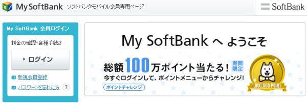 ソフトバンクモバイルの顧客向けサイト「My SoftBank」に不正ログイン、個人情報の漏洩と不正購入の恐れ