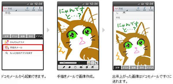 手描きのメールが送れるドコモの「手描きメールアプリ」