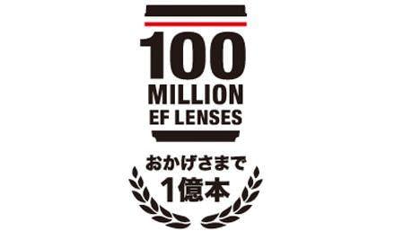 キヤノン、カメラ用交換レンズの累計生産本数で1億本を達成