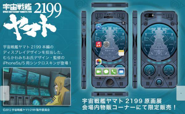 """""""むらかわみちお氏""""による「宇宙戦艦ヤマト2199」デザインの iPhone 5s/5 向け「シンクロスキン」発売"""