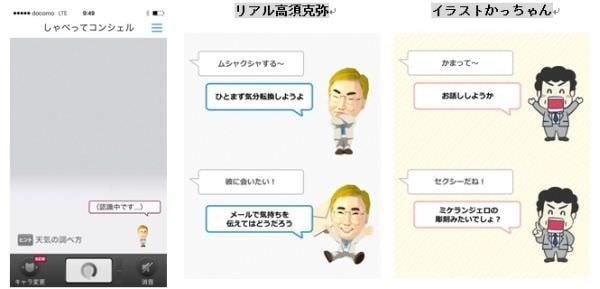 高須クリニック院長が iPhone 版「しゃべってコンシェル」に登場、全キャリア対応