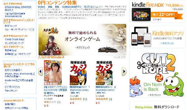 Amazon.co.jp の無料楽曲・電子書籍などを集めた「0円コンテンツ特集」が話題