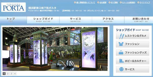 「UQ WiMAX」、横浜駅東口の地下街「横浜ポルタ」全域で利用可能に