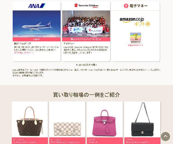 グリーのブランド品買取サービス「uttoku」が開始、多様な電子マネーが対価に