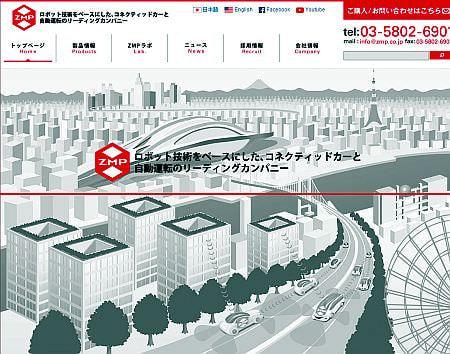 米インテル、日本の自動運転技術の開発企業、ZMP に投資