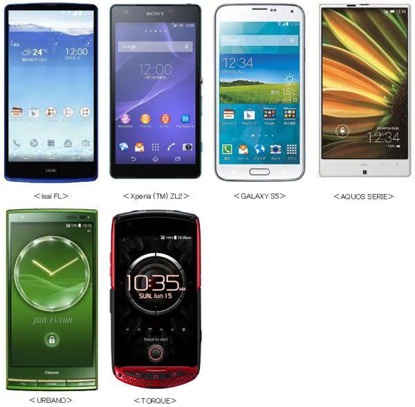 KDDI の Android スマホ/タブレット「2014夏モデル」全8機種を紹介