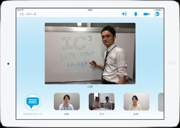 キヤノンソフト、Web 会議システム「IC3」向けの iPad 専用アプリ、広い画面に最適化させ操作性を向上