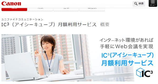 IC3 月額利用サービス (出典:キヤノン MJ)