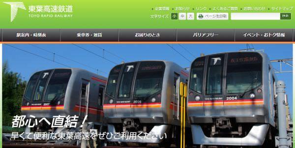 東葉高速鉄道の全線で「UQ WiMAX」が利用可能に