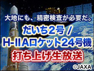 「ニコ生」、JAXA の陸域観測衛星「だいち2号」打ち上げを生中継