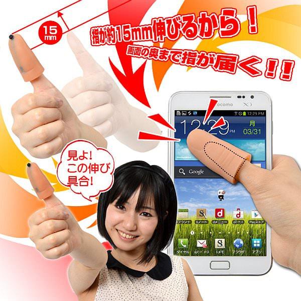「親指型スタイラス 指のび〜る」登場、小さい手でもスマホを片手操作
