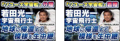 ISS 船長の若田さんお帰りなさい!「ニコ生」が明日の帰還を生中継