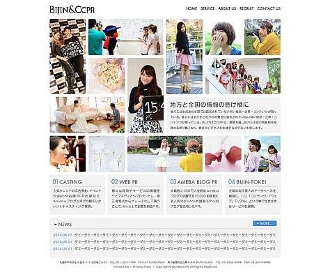 CCPR と BIJIN&Co. が札幌に新会社を設立--道内企業のインターネットマーケティングを  サポート