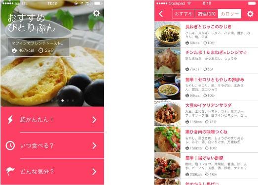 「ダイエットひとりぶん」アプリ画面イメージ