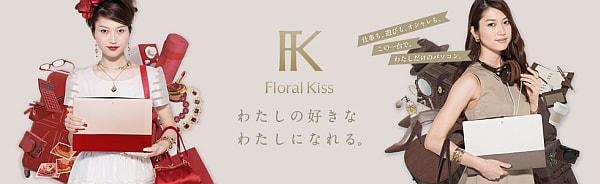 女性向けサービス特徴の富士通パソコン「Floral Kiss」に新製品登場