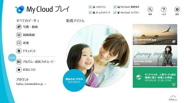 「My Cloud」に新機能、個人向けパソコン「FMV」の新製品も登場