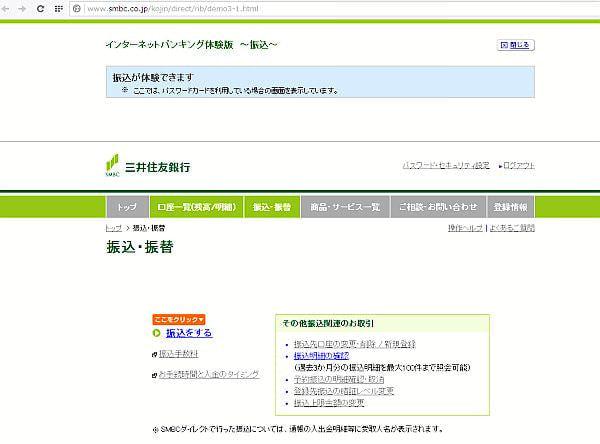 三井住友のネットバンキング、暗証番号を盗む不正画面に注意