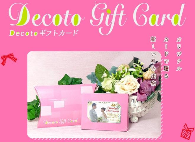 カタログギフトサービスをカードで、オリジナルギフトカードを作成できるサービス「Decoto ギフトカード」