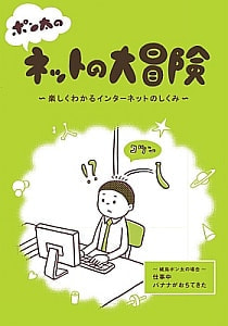 JPRS、「インターネットの仕組み」を学べるマンガを教育機関に無償配布