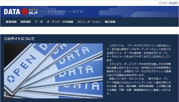 まずは一安心--政府のデータ集約するサイト「DATA.GO.JP」再開、今後は安定運営が課題