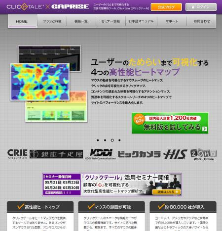 イスラエル次世代型ヒートマップ解析ツール、日本国内アカウント数が1,200件を突破