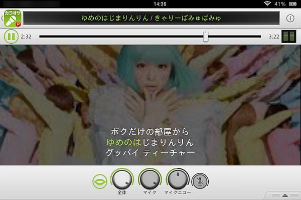 スマホに入れている曲がカラオケになる無料アプリ「プチリリカラオケ」登場
