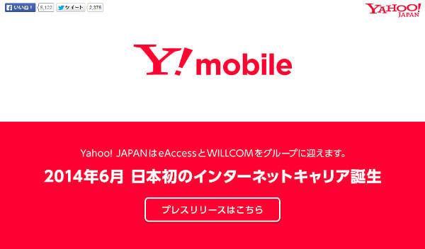 ヤフー、イー・モバイルの買収を中止--ただし新サービス「Y!mobile」では協力