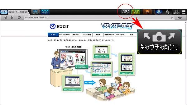 NTT アイティ、ICT 教育支援ツール「サイバー先生2.2」をリリース--教師の運用負担を軽減