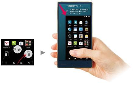 画面の縮小表示機能で片手操作が可能 (出典:ソフトバンクモバイル)
