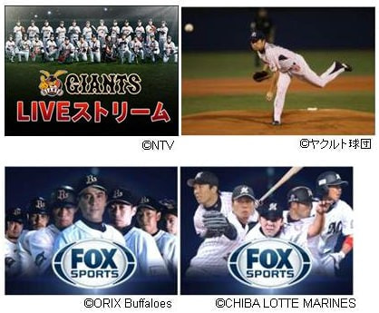 「J:COM TV」で、プロ野球5球団の試合中継が外出先でも視聴可能に