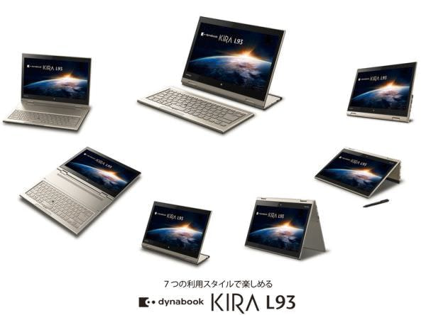 7つのスタイル、東芝がノート PC「dynabook KIRA L93」発売