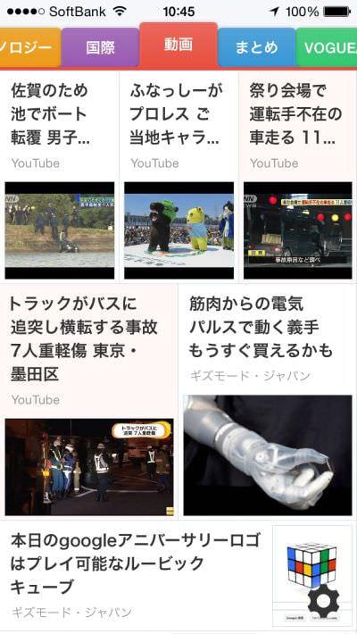 ニュース アプリ「SmartNews」の iPhone/iPad 版、アップデートで「動画」チャンネル登場