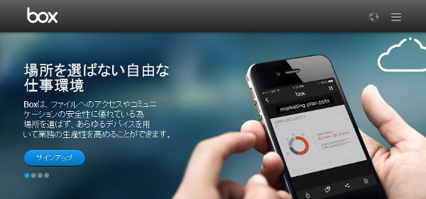 オンラインストレージ「Box」日本版を開始、充実したアクセス制限機能