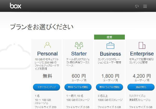 Box 日本版の料金表