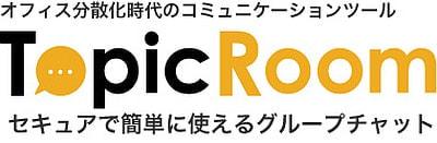 NTT ソフト、ビジネス向けの簡単でセキュアなグループチャット「TopicRoom」発売