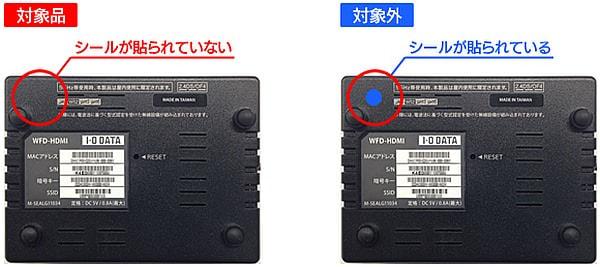 アイ・オー・データが無線 HDMI アダプタ「WFD-HDMI」を無償交換、電波法規定違反で
