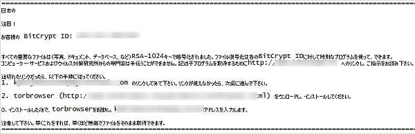 稚拙な日本語で脅迫する身代金型ウィルスによる文面