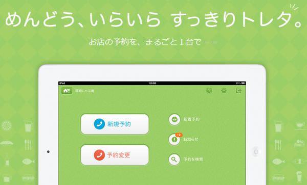 予約台帳アプリ「トレタ」に Web でのリアルタイム予約機能を追加