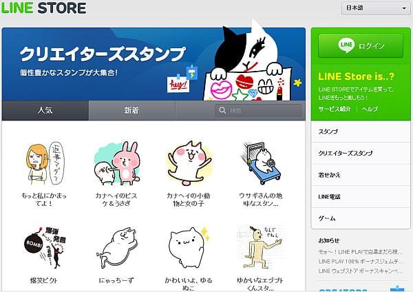 LINE ウェブストアのトップページ