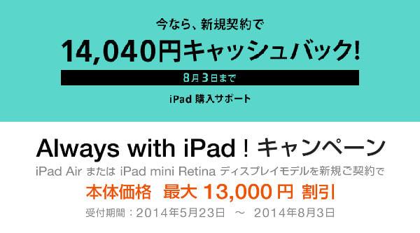 au とソフトバンク、iPad 最新モデルを1万4,040円割引