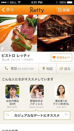 iPhone 版のアプリを更新