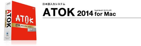 Mac 向け「ATOK」に新版、変換速度を最大4割向上