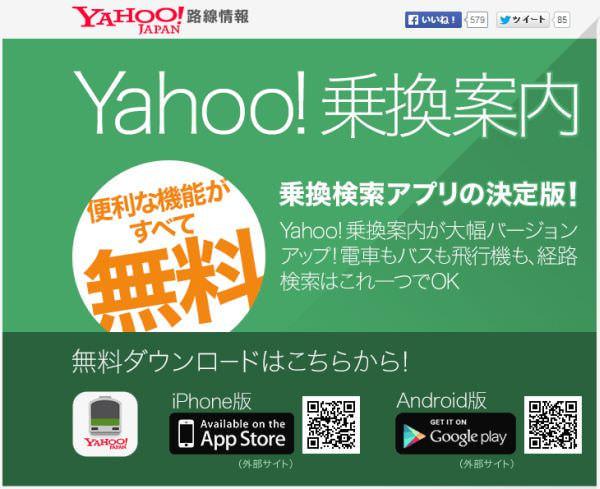 """ヤフーのスマホアプリ「Yahoo!乗換案内」が1,000万ダウンロード突破、""""感謝""""の「T ポイント」プレゼント"""