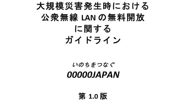 災害時に誰でも無料で使える公衆 Wi-Fi「00000JAPAN」がスタート、課題も