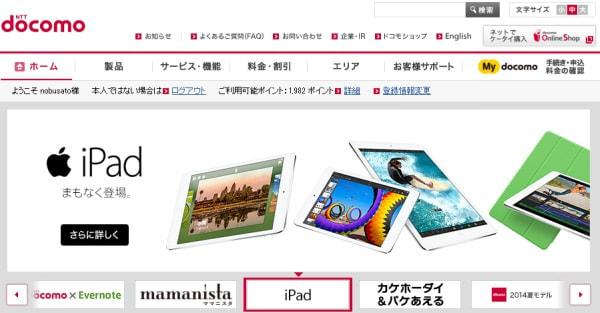 ドコモ、「iPad Air」「iPad mini Retina」を6月10日発売、6月2日に予約受付開始