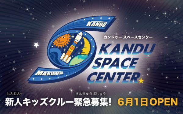 JAXA 全面協力でロケット打ち上げに挑戦、お仕事体験テーマパーク「カンドゥー」の「スペースセンター」