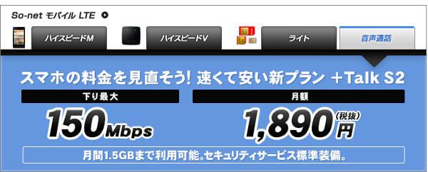 So-net、月1,890円のデータ通信と音声通話ができる「+Talk S2」、下り最大 150Mbps で月1.5GB まで