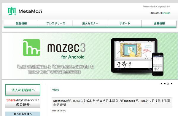 iPhone・iPadに手書きで日本語を入力、IME「mazec」が iOS 8 対応へ